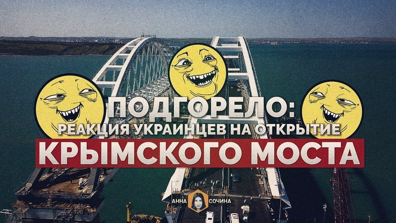 Подгорело: реакция украинцев на открытие Крымского моста (Анна Сочина)