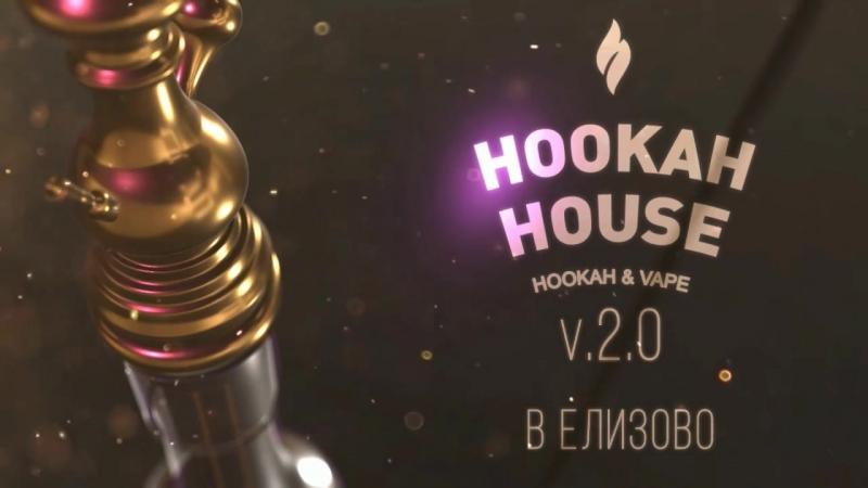 Открытие нового магазина кальянов и вейпов Hookah House V 2.0 в г. Елизово
