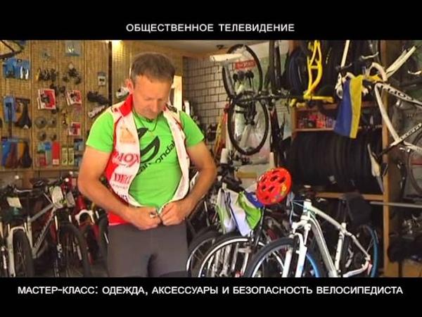 Велоэкипировка. Александр Жулей