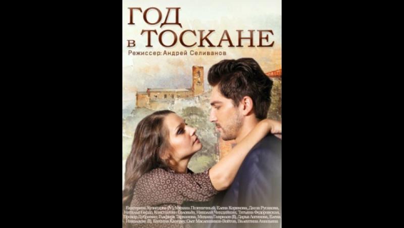 Год в Тоскане 9-12 серия (2015)