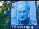 «Он не выигрывал только чемпионат Мира» | Турнир в честь Гавриила Качалина