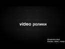 Видео фишки 📹