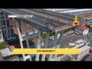 Названа причина обрушения моста в Генуе