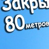 Прыжок с веревкой - 80! (АКЦИЯ)