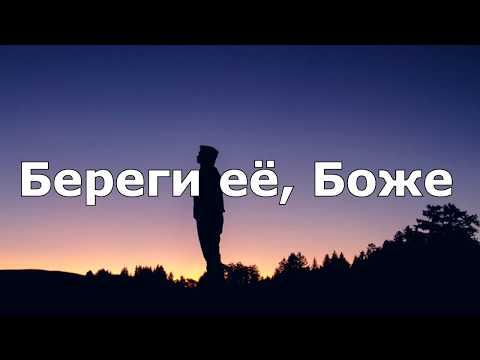 Babek Mamedrzaev - Береги её, Боже (ТекстLyrics)