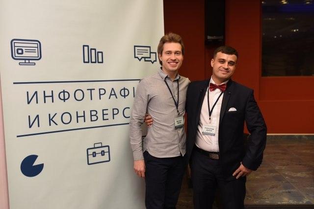 Афиша Москва Инфотрафик и конверсия в Москве. 24-27 Ноября
