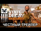Честный трейлер — «State of Decay» / Honest Game Trailers - State of Decay [rus]