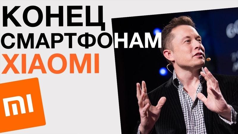 Конец смартфонам Xiaomi! Подводная ракета Илона Маска и другие новости » Freewka.com - Смотреть онлайн в хорощем качестве