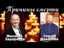 Рак   Причины смерти Михаила Задорнова и Сергея Данилова   Онкология как оружие   Как излечиться