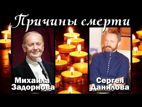 Рак | Причины смерти Михаила Задорнова и Сергея Данилова | Онкология как оружие | Как излечиться