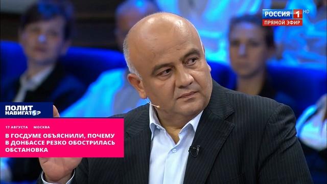 В Госдуме объяснили, почему в Донбассе резко обострилась обстановка