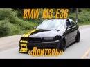 BMW M3 E36 от Miller Performance. Воитель BMIRussian