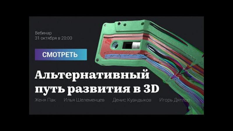 Альтернативные пути развития в 3D