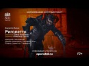 РИГОЛЕТТО опера на экране ККТ Космос . Королевский оперный театр сезон 2017-18