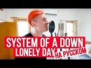 System Of A Down - Lonely Day на русском от RADIO TAPOK