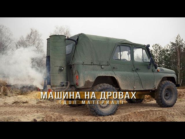 Автомобиль на дровах (доп.материал)