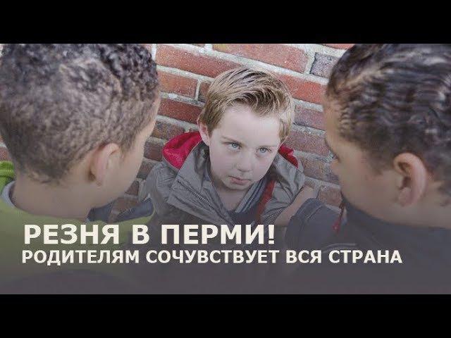 Резня в Перми! Новые фото и видео! Свидетельства пострадавших