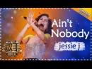Jessie J《Ain't Nobody》- 个人精华《歌手2018》第5期 Singer2018【歌手官方频道】