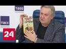 Юрий Стоянов представил свою автобиографию