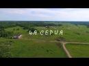 4-я серия_Гусево. Фильм-1 Вся правда о путинской деревне