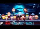 (18 ) South Park: The Fractured But Whole - 21 Чем больше задниц - тем лучше!