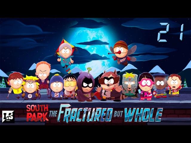 (18) South Park: The Fractured But Whole - 21 Чем больше задниц - тем лучше!