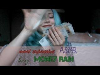 АСМР звук денег | ASMR money noise | LUXURY ASMR EXPENSIVE MONEY RAIN