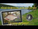 видеокамера для рыбалки своими руками