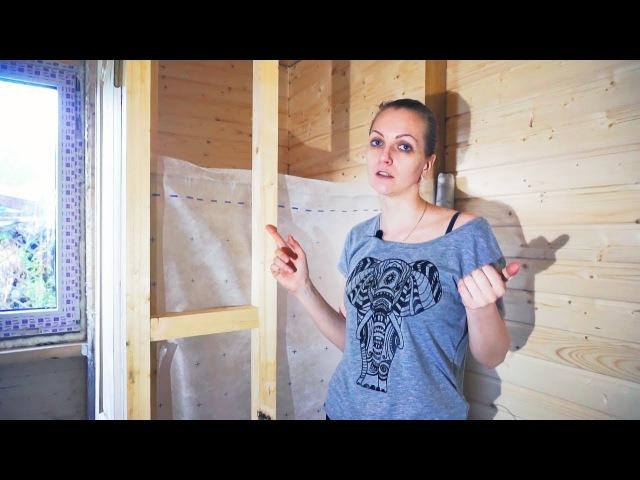 Межкомнатная перегородка в деревянном доме своими руками. Утепление.