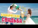 НАША СВАДЬБА! Свадебное видео на МИЛЛИОН! Виталик Лиза = СВОИМ ХОДОМ ❤ 18.01.2018