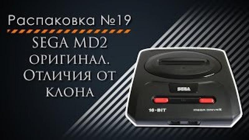 Распаковка №19. Sega MD2 Оригинал. Отличия от клона.