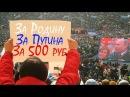 Массовке Путина не заплатили