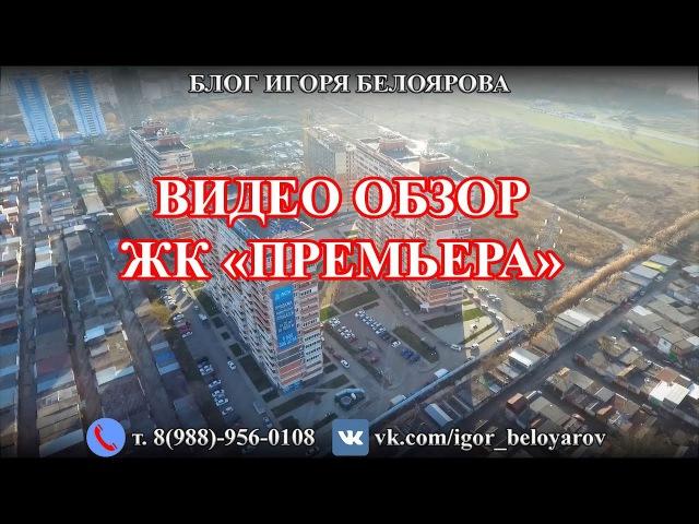 ✅ЖК ПРЕМЬЕРА, продажа квартир в новостройке в г Краснодаре, видео обзор декабрь 2017