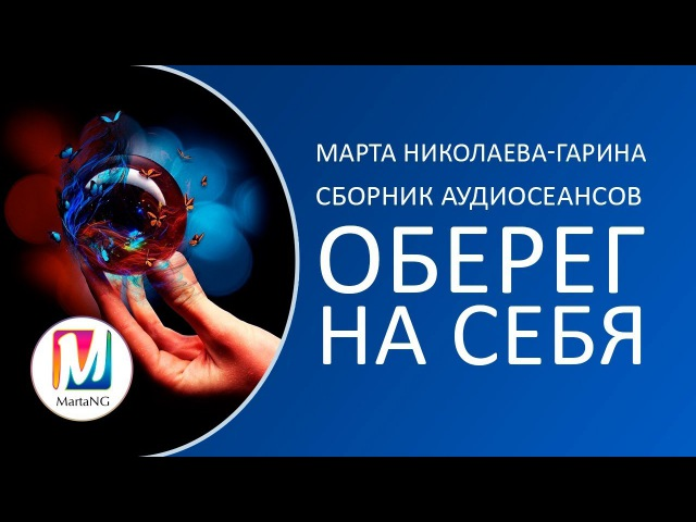 Сборник Оберег на СЕБЯ | Марта Николаева-Гарина