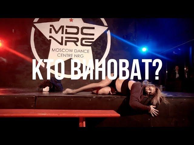 КТО ВИНОВАТ? / Kumbarulya Contemporary Choreography