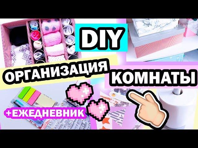 DIY ЕЖЕДНЕВНИК-ОРГАНАЙЗЕР *