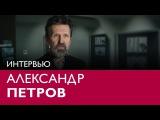 Александр Петров. Интервью в Эрарте