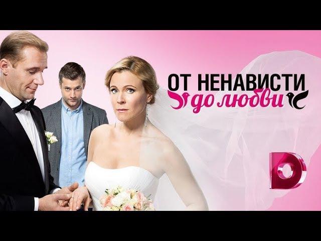 От ненависти до любви (сериал 2018) смотреть онлайн 1 и 2 серия анонс / мелодрама фильм новинка