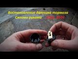 Восстановление датчика тормоза, ошибка 0504