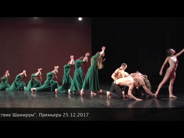 Валерия Каспарова contemporary Шествие Шамирам Дом танца Каннон Данс