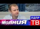 Александр Квятковский об агитпоезде ЛДПР. Молния от 23.10.17