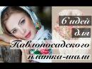 Павлопосадский платок 6 способов для огромного платка шали Как разнообразить