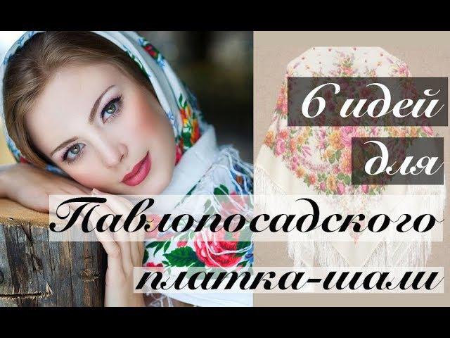 Павловопосадский платок - 6 способов для платка-шали. Как разнообразить варианты повязаний