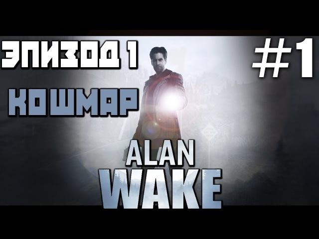 Alan Wake 1 Первый эпизод Кошмар