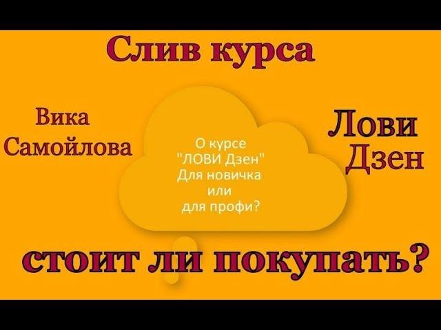 Вика Самойлова и ее Лови Дзен - отзыв о курсе, слив курса