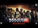 Mass Effect 2. Игрофильм