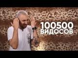 55x55 СТОПИЦОТ ВИДОСОВ (feat. Макс +100500)