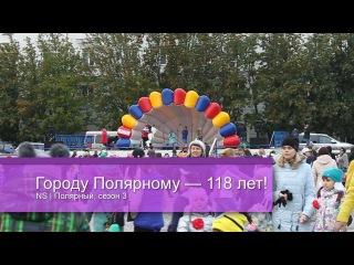 Городу Полярному — 118 лет!