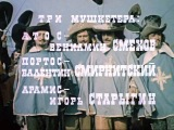Михаил Боярский и Вениамин Смехов - Песня (Баллада) о дружбе (1979 муз. Максима Дунаевского - ст. Юрия Ряшенцева)