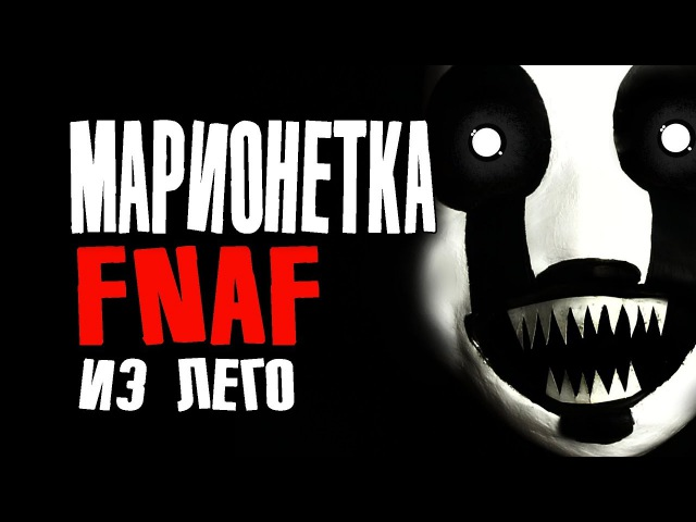 Марионетка ФНАФ Аниматроник Кошмарная Марионетка из 5 ночей с Фредди Самоделка ...